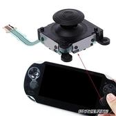 【快出】遊戲搖桿全新原裝PSV2000維修配件3D搖桿操作桿黑鯊遊戲手柄左右搖桿更換