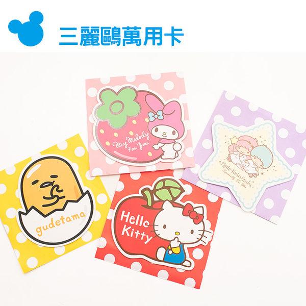 【三麗鷗萬用卡】Norns 正版Hello Kitty Kikilala Melody 蛋黃哥 禮物卡片 卡通 可愛 賀卡