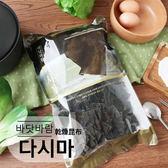 韓國 乾燥昆布 300g 乾昆布 煮湯 熬湯 昆布湯 乾燥海帶 海帶 韓國昆布 湯底 高湯