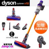【建軍電器】Dyson 戴森 V10 Fluffy 最新原裝 五+1吸頭版 無線手持吸塵器