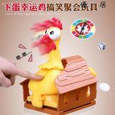 整蠱聚會創意惡搞怪下蛋雞玩具益智