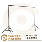 ◎相機專家◎ Victory 206 2米背景架組 高80-200cm 棚拍 可搭背景紙/布 AFEV366 公司貨
