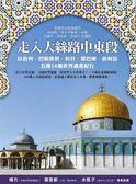 (二手書)走入大絲路中東段:以色列、巴勒斯坦、約旦、黎巴嫩、敘利亞五國19個世界遺..