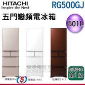 【信源電器】501公升【HITACHI日立 日本原裝 變頻五門電冰箱】RG500GJ / R-G500GJ