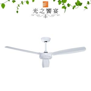 【光之饗宴】52吋-鐵葉扇吊扇 風扇-白色(附牆壁旋鈕開關 台灣製造)