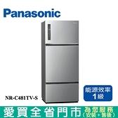 Panasonic國際481L三門變頻冰箱NR-C481TV-S含配送+安裝【愛買】