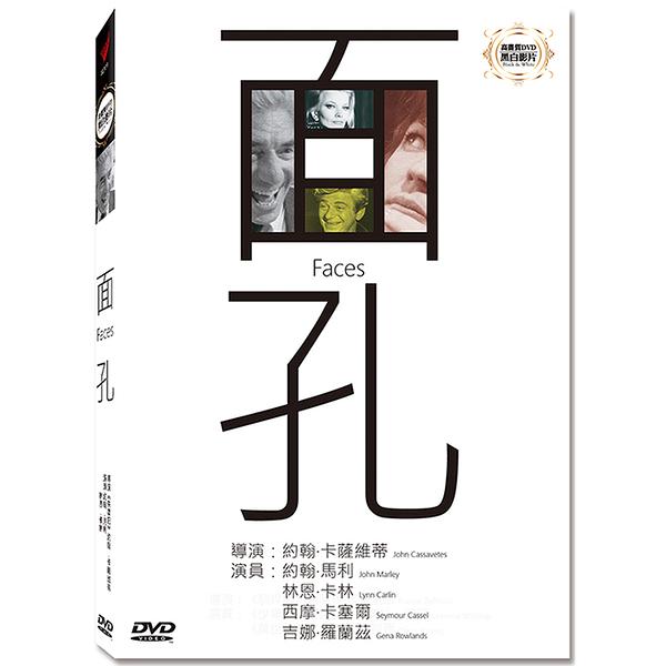 新動國際【面孔】黑白高畫質DVD Faces