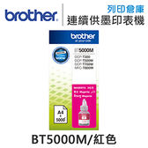Brother BT5000M 原廠盒裝紅色墨水 /適用 DCP-T300/DCP-T500W/DCP-T700W/MFC-T800W