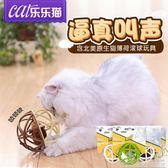 寵物貓咪滾球玩具折耳英短美短藍貓加菲貓寵物貓咪互動玩具  居樂坊生活館