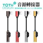 TOTU 雙Lightning/iPhone轉接頭音頻轉接器轉接線 彎頭 流光系列