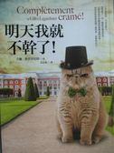 【書寶二手書T3/翻譯小說_NQW】明天我就不幹了!_吉爾勒賈帝尼耶