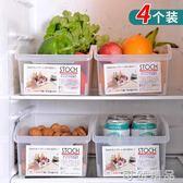 廚房冰箱收納盒冷凍餃子雞蛋保鮮儲物盒抽屜式整理盒收納盒4個裝 可然精品