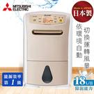 【三菱MITSUBISHI】18L大容量清淨除濕機。霧光金 MJ-E180AK