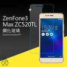 asus ZenFone3 Max ZC520TL 鋼化玻璃 保護貼 玻璃貼 鋼化 膜 9H 鋼化貼 螢幕保護貼 手機保護貼