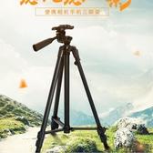 相機三腳架 單眼微單便攜旅游攝影雲台三角架夾通用攝像拍照鋁合金錄像視頻手機支架T 1色