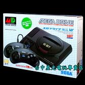 【雙手把組】 SEGA Mega Drive Mini 復古迷你主機 MD 亞洲版 【內建42款遊戲】台中星光電玩