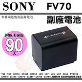SONY NP-FV70 電池 FV70 副廠電池 V系列 電池 鋰電池 攝影機 HDR XR150 XR350 XR500 XR520 XR550 CX450 CX500 CX520 CX550