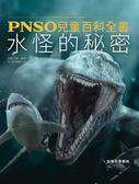 (二手書)PNSO兒童百科全書:水怪的秘密