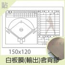 【耀偉】白板膜-輸出150*120(5x...