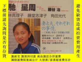 二手書博民逛書店小說すぼろ罕見(2006.5) [日文原版 內有周星馳等名人內容