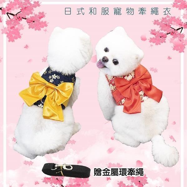 【南紡購物中心】【藻土屋】日式和服寵物櫻花牽繩衣