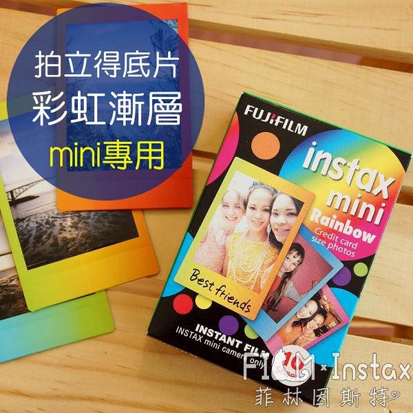 【菲林因斯特】彩虹漸層 彩色 富士拍立得底片 fujifilm mini25 mini50S mini90 SHARE SP-1 用