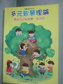 【書寶二手書T8/少年童書_LFI】多元智慧理論 : 學習可以是快樂成功的_田耐菁