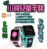 GM數位生活館 X1 小米兒童手錶 小尋兒童手錶  兒童定位手錶 米兔兒童手錶 智能 GPS定位