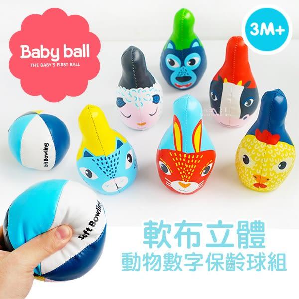 軟布立體動物數字保齡球組 玩具 早教啟蒙玩具 軟布保齡球