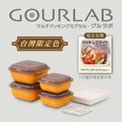 GOURLAB Orange多功能烹調盒系列-多功能六件組(附食譜) 強強滾