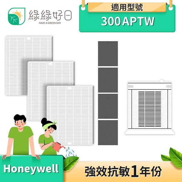 綠綠好日 抗敏 一年份濾芯濾網組 適 HONEYWELL HPA-300APTW 空氣清淨機