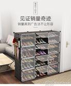鞋櫃 收納簡易鞋櫃經濟型防塵多層組裝家用省空間鞋架多功能簡約現代門廳櫃Igo 免運 宜品居家