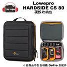 Lowepro HARDSIDE CS80 硬派IMPACT 收納硬殼包 硬殼包 LP37167 ( L230 ) 【台南-上新】