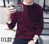 秋冬季毛衣男圓領純色套頭毛線衣男士韓版修身學生長袖針織衫潮流 藍嵐
