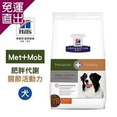Hills 希爾思 犬用處方 Metabolic + Mobility 24LB 肥胖代謝+關節活動【免運直出】
