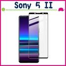 Sony Xperia 5 II 滿版9H鋼化玻璃膜 3D曲屏螢幕保護貼 全屏鋼化膜 全覆蓋保護貼 防爆 (正面)