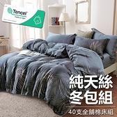 #YN40#奧地利100%TENCEL涼感40支純天絲5尺雙人全鋪棉床包兩用被套四件組(限宅配)專櫃等級