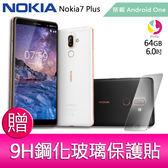 分期0利率  NOKIA 7 Plus 4G/64G 智慧型手機 贈『9H鋼化玻璃保護貼*1 』