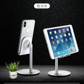 限時8折秒殺手機支架手機桌面懶人支架簡約便攜多功能iPad平板電腦直播托架