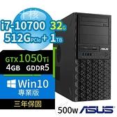 【南紡購物中心】ASUS 華碩 W480 商用工作站 i7-10700/32G/512G+1TB/GTX1050Ti/Win10專業版