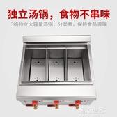 艾朗商用台式煮面爐商用電煮爐麻辣燙鍋節能燙菜機器多功能湯面爐MBS『潮流世家』