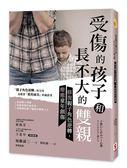 (二手書)受傷的孩子和長不大的雙親:修復親子角色逆轉,療癒童年創傷