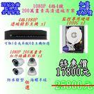 監視器全省安裝200萬高清1080P專案...
