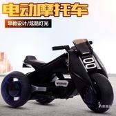 兒童電動摩托車男孩女寶寶三輪車雙驅小孩玩具汽車可坐人充電大號 【免運】WY