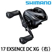 漁拓釣具 SHIMANO 17 EXSENCE DC XG R右 (兩軸捲線器)