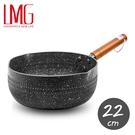 LMG-錘紋不沾雪平鍋22cm