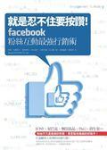 (二手書)就是忍不住要按讚!Facebook粉絲互動最強行銷術