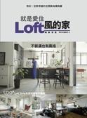 就是愛住Loft風的家 暢銷改版:不裝潢也有風格 500個Loft Style生活空間設計提案