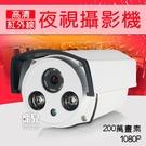 【妃凡】送贈品!2021年超殺 防水 紅外線 夜視 攝影機 AHD穩定高畫質 1080p 200萬 IP66