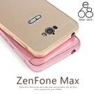 E68精品館 電鍍 鏡面 ZenFone Max 手機殼 鏡子 自拍 金屬 邊框 保護殼 玫瑰金 背蓋 ZC550KL